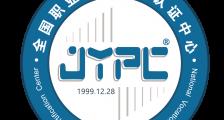 JYPC全国职业资格考试认证中心喜迎20周年庆