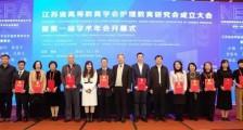 江苏省高等教育学会护理教育研究会成立大会 暨第一届学术年会成功举办