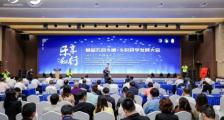 2021丨首届苏韵乡情·江苏乡村研学发展大会在南京隆重举行(图文)